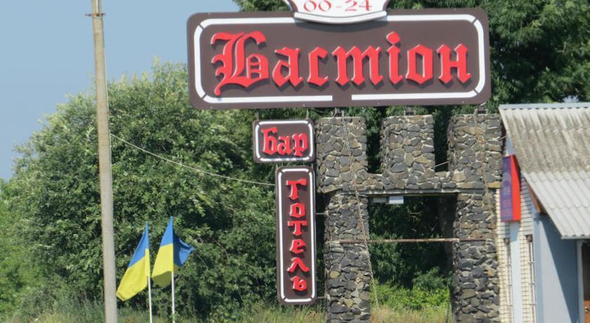 Bastion Rivne - dream vacation