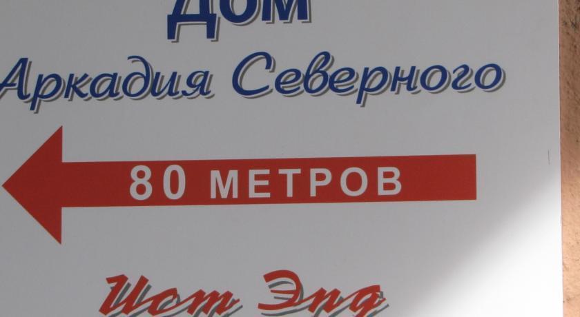Мини-отель Ист-Энд Обводный