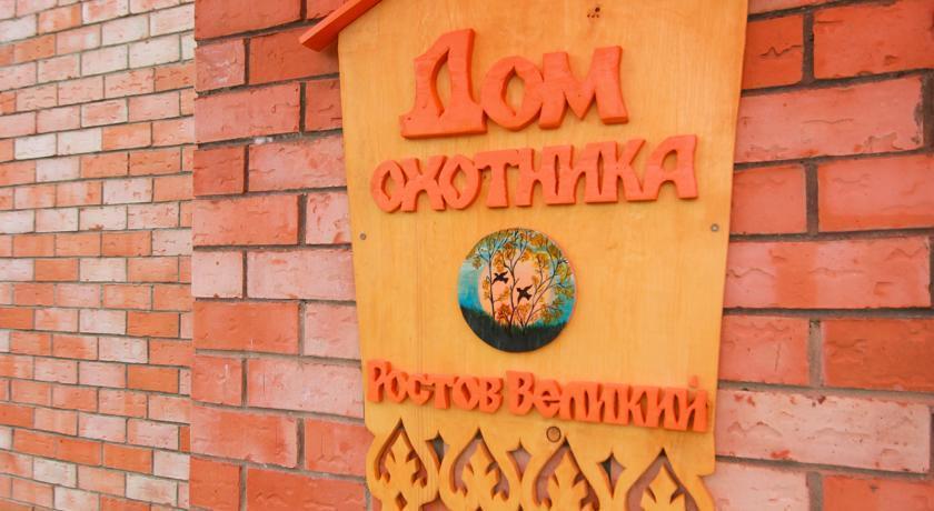 Guest House Dom Okhotnika