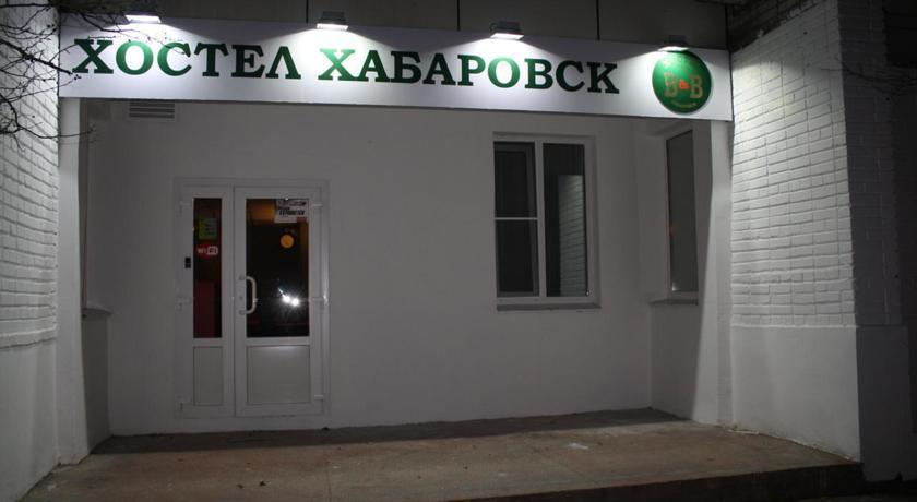 Hostel Khabarovsk B&B - dream vacation