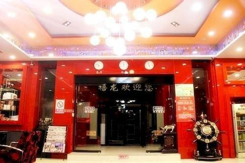Harbin Dragon Jubilee Hotel Xuanhua - dream vacation