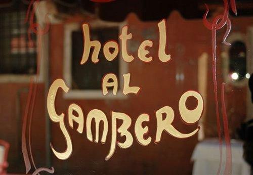Antica Locanda al Gambero - dream vacation