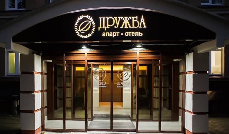 Apart-Hotel Druzhba - dream vacation