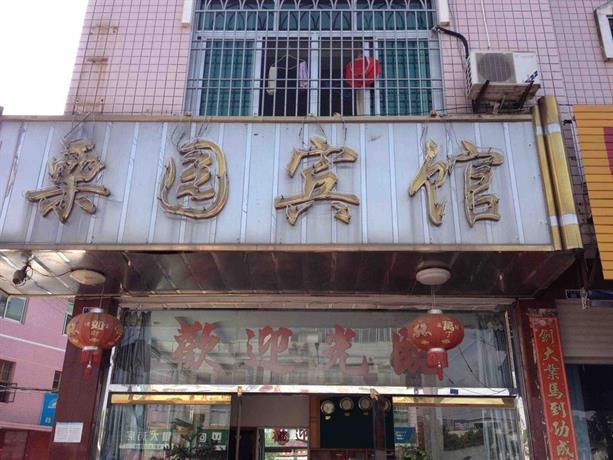 Liyuan Hotel Longyan Images