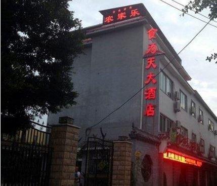 Xichang Shiweitian Hotel Images