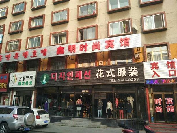Xinming Fashion Hotel Images