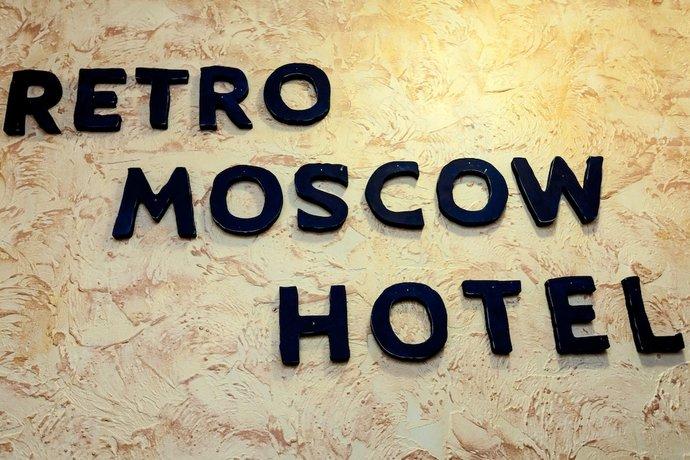 Отель Ретро Москва на Арбате