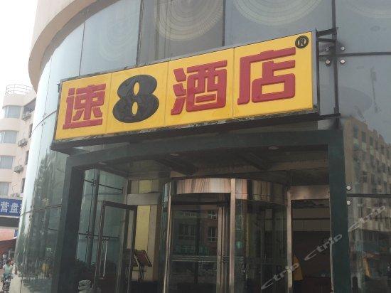 Super 8 Jinzhou Lvjingwan Images