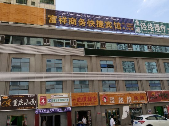 Fuxiang Business Inn Images