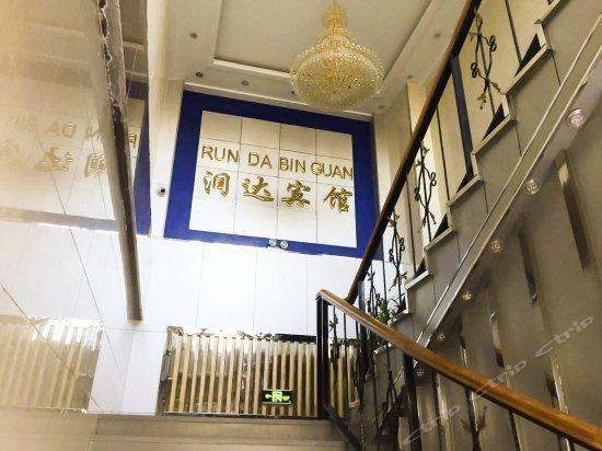 Runda Hotel Images