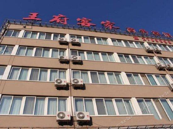 Jinzhou Commercial Hotel Palace Hakka Images