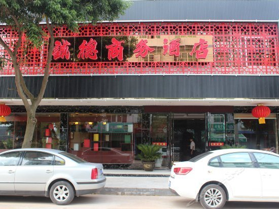 Chengde Business Hotel Images