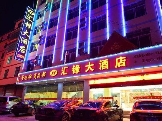 Huifeng Hotel Xishuangbanna Images