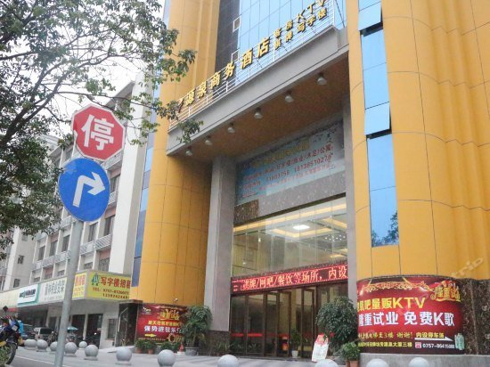 Yuanquan Business Hotel Images