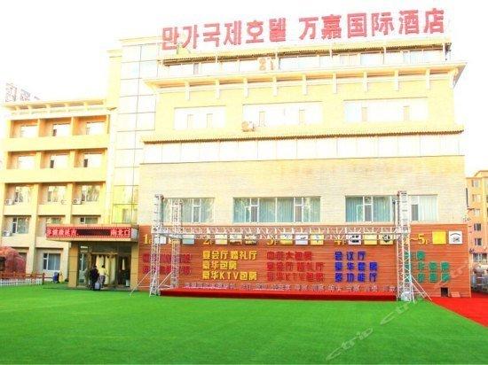 Wanjia International Hotel Images