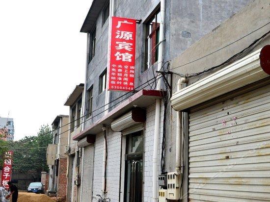 Guangyuan Hotel Shijiazhuang Images