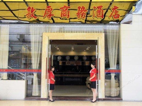 Dun Hou Hotel Images