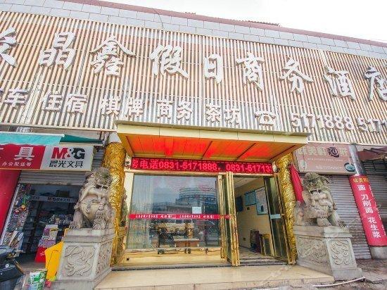 Zhongjingxin Holiday Business Hotel Images