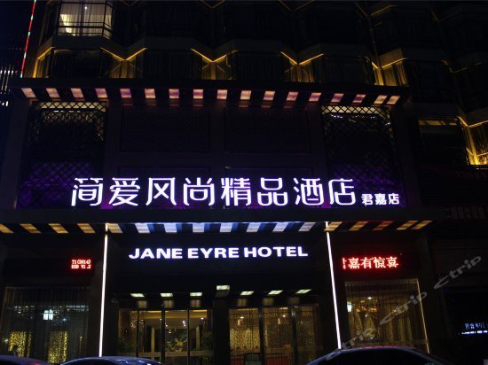 Jane Eyre Hotel Quzhou Junjia Images