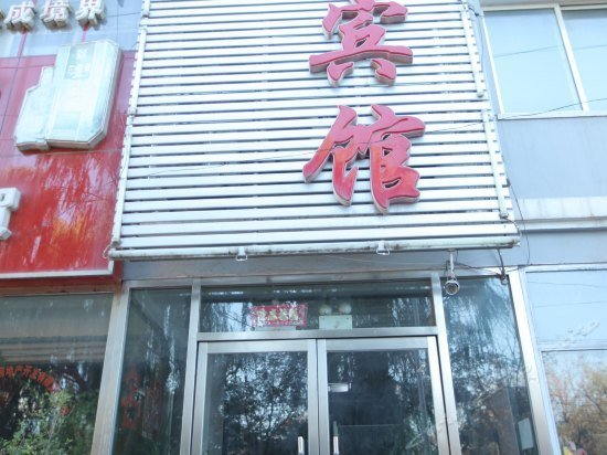 Qiaotoubao Business Hotel Images