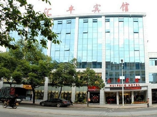 Zhi River Huifeng Hotel Images