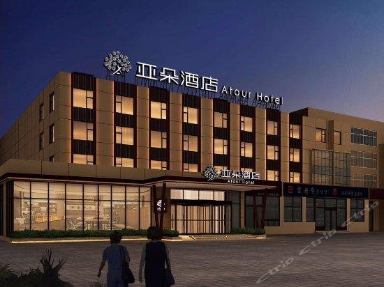 Atour Hotel Yantai South Railway Station Images