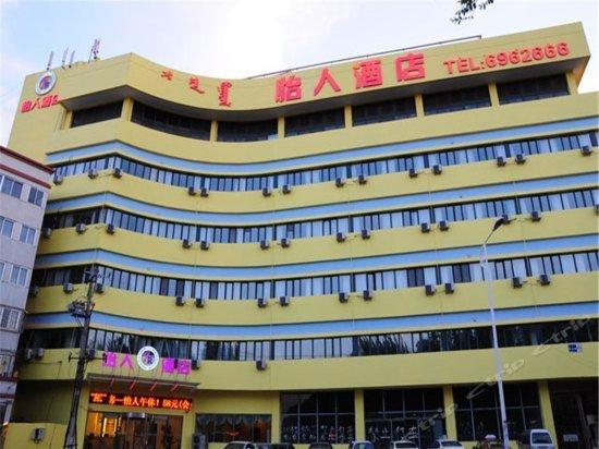 Baotou Yiren Hotel Images