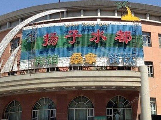 Yangzi Shuidu Chain Hotel Akesu Modern City Images