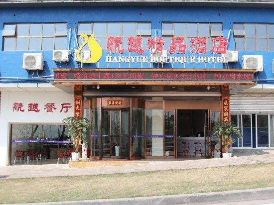 Zeus Hotel Chongqing Jiangbei International Airport Images
