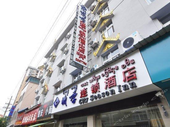 Chengji Chain Hotel Jinghong Banna Images