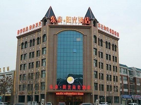 Dongtai Yangguang Business Hotel Images
