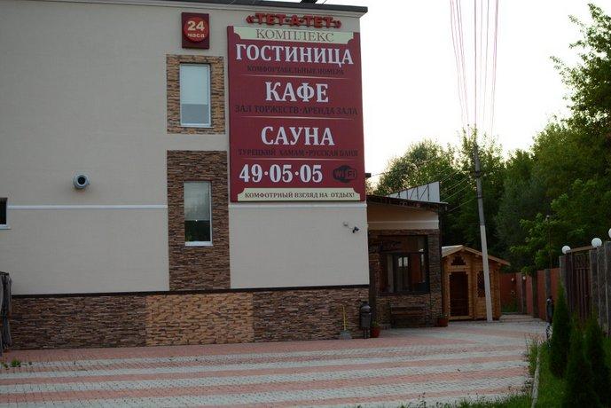 Гостиница «Тет-а-Тет»