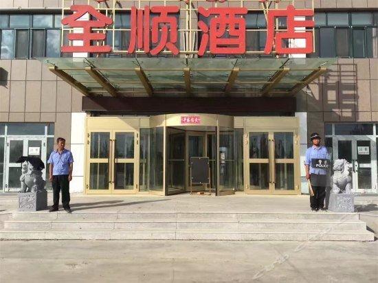 Quanshun Hotel Images