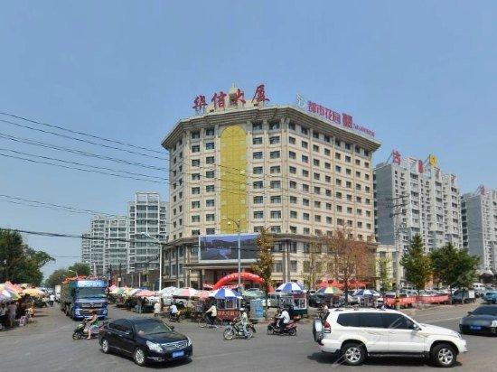Huaxin Hotel Jinzhou Images