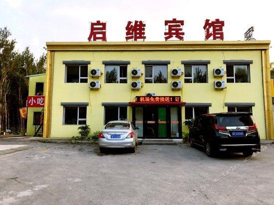 Qiwei Hotel Images