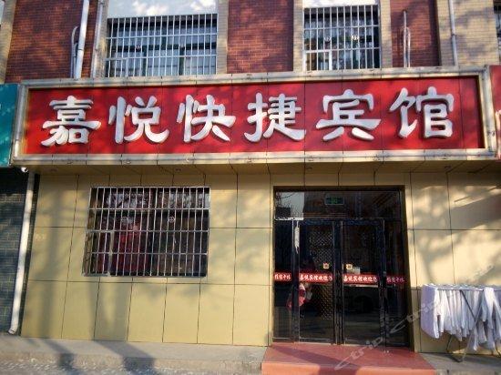 Jiayue Express Hotel Yinchuan Images
