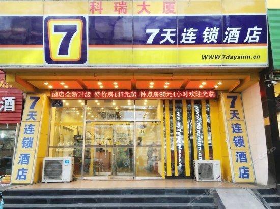 7days Inn Zhenzhou Zijinshan