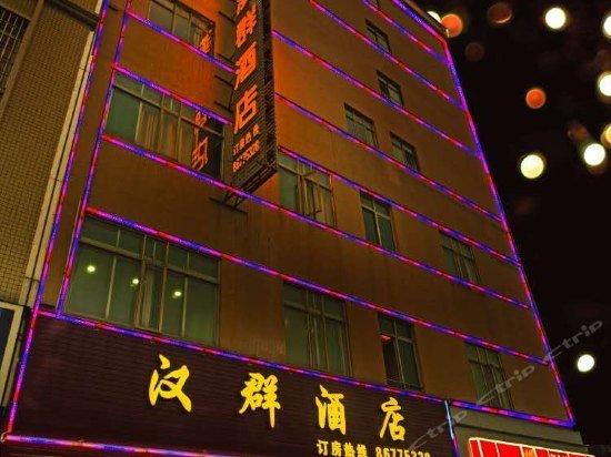 Hanqun Hotel Images