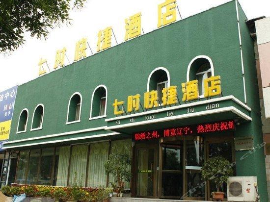 Qishi Express Hotel Images
