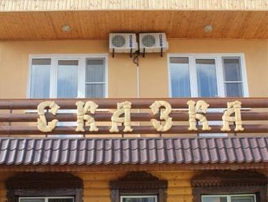 Мини-отель Сказка