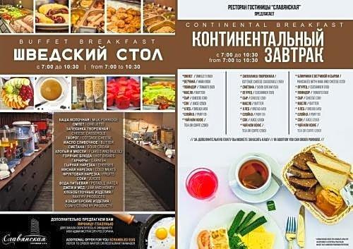 Slavyanskaya Hotel Minsk