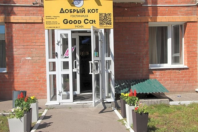 Гостиница Добрый Кот