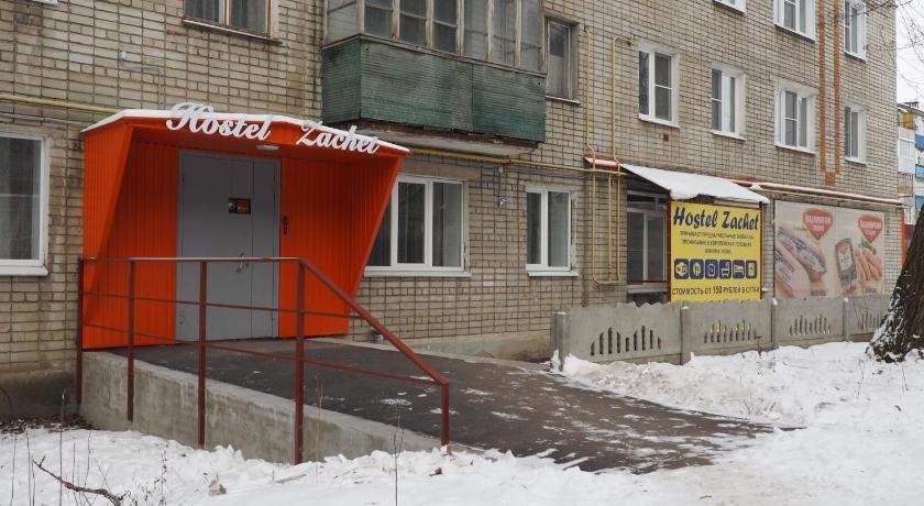 Hostel-Zachet