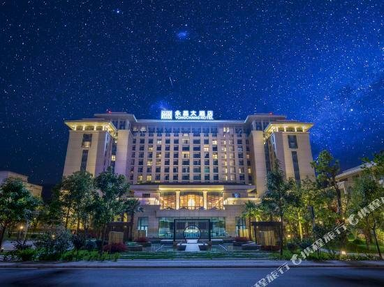 Yongchang Hotel Baoshan Images