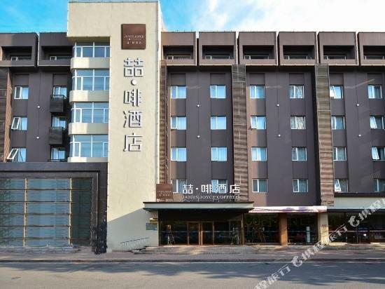 JAMES JOYCE COFFETEL Qinhuangdao People's Park Branch