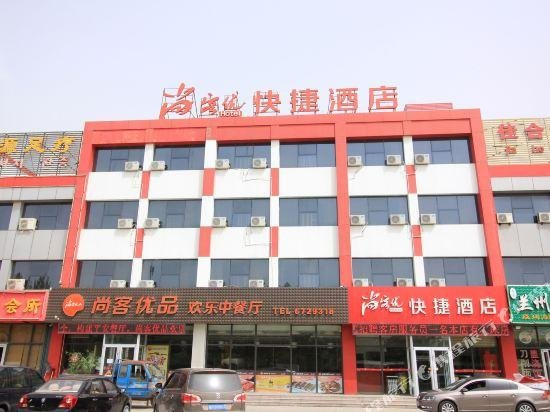 Thank You in Yantai South High Speed Railway Station Images