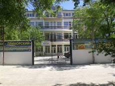 Отель Причал-Приморский