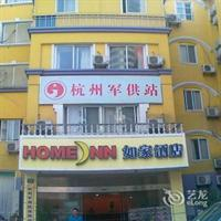 Отель Home Inn Wulin Square Yanan Road