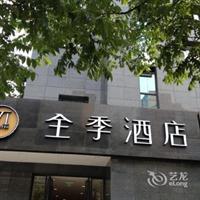 Отель Ji Hotel Wen San Road Hangzhou
