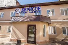 Лоукост-отель Берисон Астрономическая